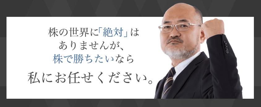 新生ジャパン投資の口コミ評判 代表アナリストの前池英樹