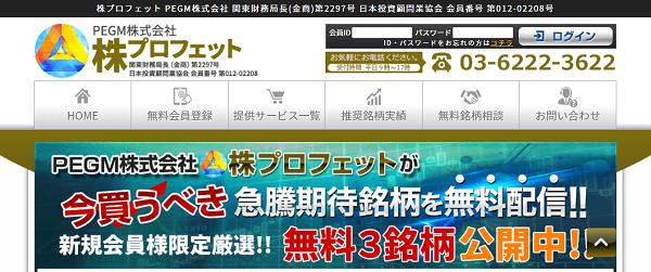 株プロフェットの評判 口コミ.jp