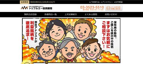 AAA投資顧問の評判 口コミ.jp