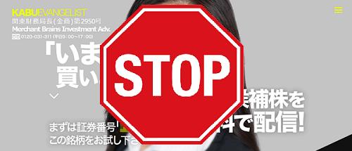 株エヴァンジェリストの口コミ評判 低評価株サイト