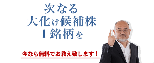 新生ジャパン投資顧問の評判 口コミ.jp