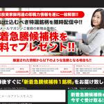 プロジェクト投資顧問の評判 口コミ.jp