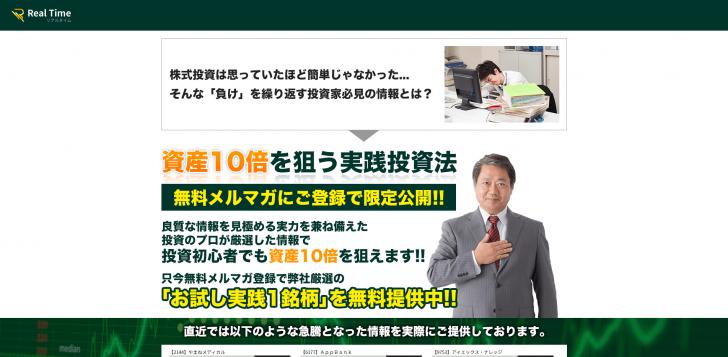リアルタイム投資顧問の評判 口コミ.jp