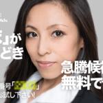 株エバンジェリスト投資顧問の評判 口コミ.jp