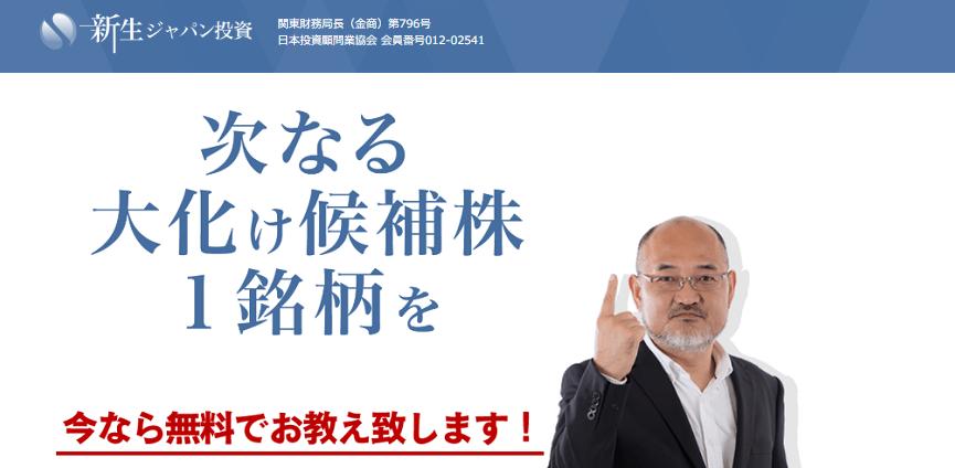 新生ジャパン投資顧問の口コミ評判まとめ