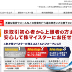 株マイスター投資顧問の評判 口コミ.jp