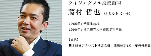 ライジングブル投資顧問の口コミ評判 藤村哲也