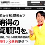 グラーツ投資顧問の評判 口コミ.jp