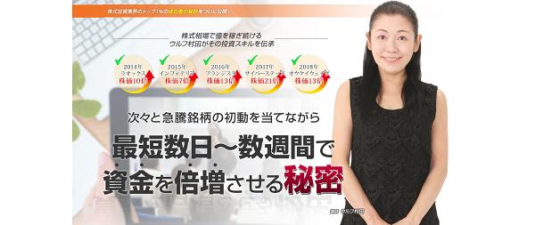 ウルフ村田10倍株投資術体験セミナーの口コミ評判 テンバガーの黄金ルール