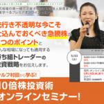 ウルフ村田10倍株投資体験セミナーの口コミ評判