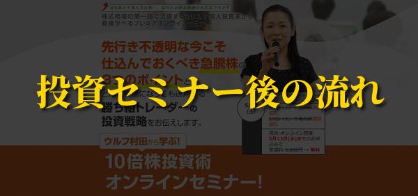 ウルフ村田10倍株投資術体験セミナーの口コミ評判 受講後の流れ
