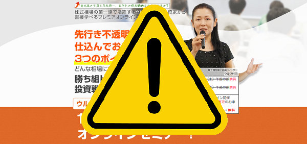 ウルフ村田10倍株投資術体験セミナーの口コミ評判