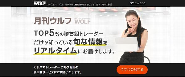 ウルフ村田10倍株投資術体験セミナーの口コミ検証 月刊ウルフ