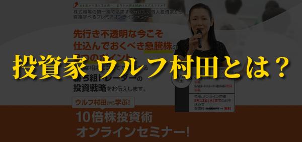 ウルフ村田10倍株投資術体験セミナーの口コミ評判 村田美香