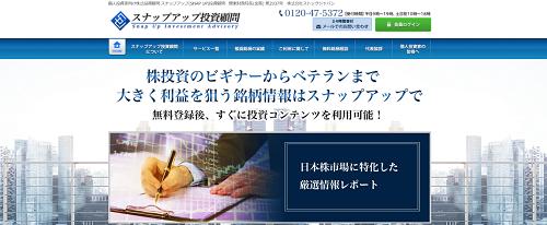 スナップアップ投資顧問の評判 口コミ.jp