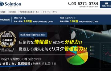 ソリューション投資顧問の評判 口コミ.jp