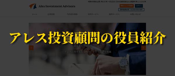 アレス投資顧問の口コミ評判 役員紹介