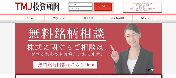TMJ投資顧問の口コミ評判