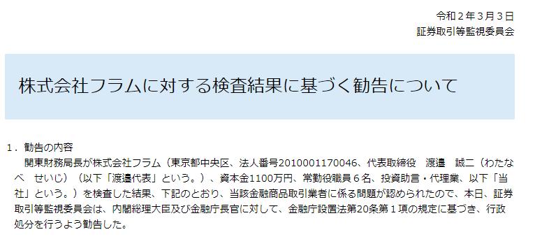 TMJ投資顧問の口コミ評判 営業停止命令