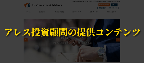アレス投資顧問の口コミ評判 提供コンテンツ