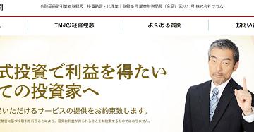 TMJ投資顧問の口コミ評判 投資顧問口コミ.jp