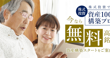 四季投資顧問の評判 口コミ.jp