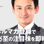ベスト投資顧問の評判 口コミ.jp