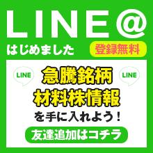 LINEへのバナー