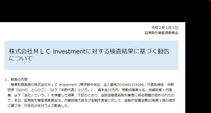 AIP投資顧問の口コミ評判 株式会社MLCinvestmentへの行政処分勧告