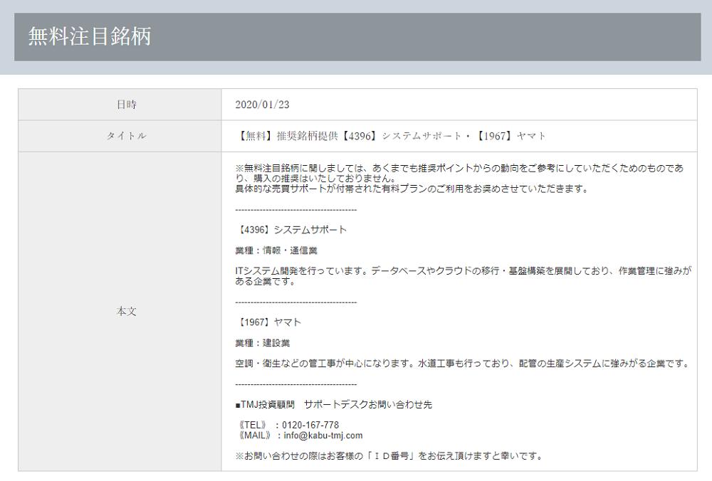TMJ投資顧問の口コミ評判 ヤマトの配信