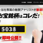 PLAN投資顧問の評判 口コミ.jp