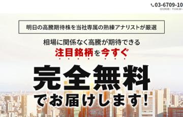 site投資顧問の評判 口コミ.jp
