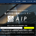 AIP投資顧問の口コミ検証