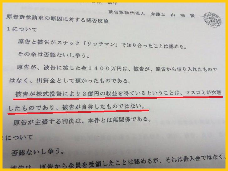ウルフ村田の口コミ評判 年収2億円は嘘