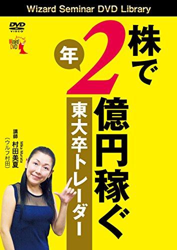 ウルフ村田の口コミ評判 前科