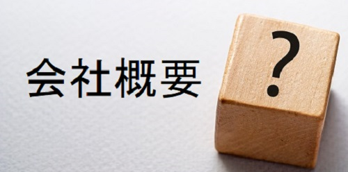 会社四季報オンラインの口コミ評判 会社概要