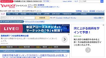 Yahoo!ファイナンスの評判 口コミ.jp