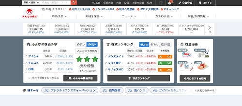 みんなの株式の評判 口コミ.jp