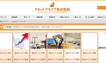 アセットアライブ株式情報の評判 口コミ.jp
