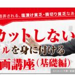 株アカデミーの評判 口コミ.jp