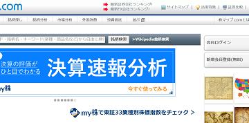 株マップ.comの評判 口コミ.jp