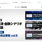 フィスコの評判 口コミ.jp