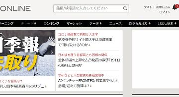 四季報オンラインの評判 口コミ.jp