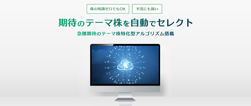 話題株セレクトの評判 口コミ.jp