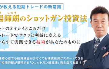 相場師朗のショットガン投資法の評判 投資顧問口コミ.jp
