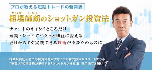 相場師朗の口コミ評判 ショットガン投資法