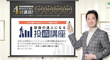 投資の達人になる投資講座 口コミ.jp