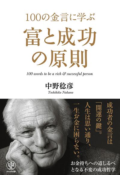 中野稔彦の著書「100の金言に学ぶ 富と成功の原則」