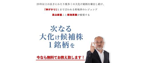 前池英樹の口コミ評判 新生ジャパン投資