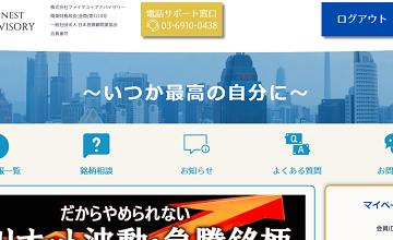 ファイネストアドバイザリー投資顧問の検証結果 投資顧問口コミ.jp